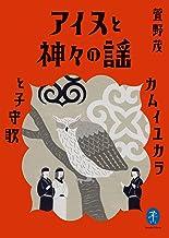 表紙: ヤマケイ文庫 アイヌと神々の謡 カムイユカラと子守歌   萱野 茂