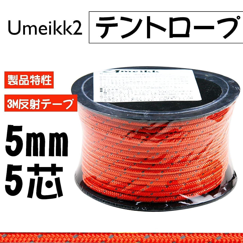 残基速報コイルUmeikk 3M 反射材入 5mm 5芯 耐荷重255kgガイロープ/反射/ガイライン/テントロープ/キャンプ/テント/タープ