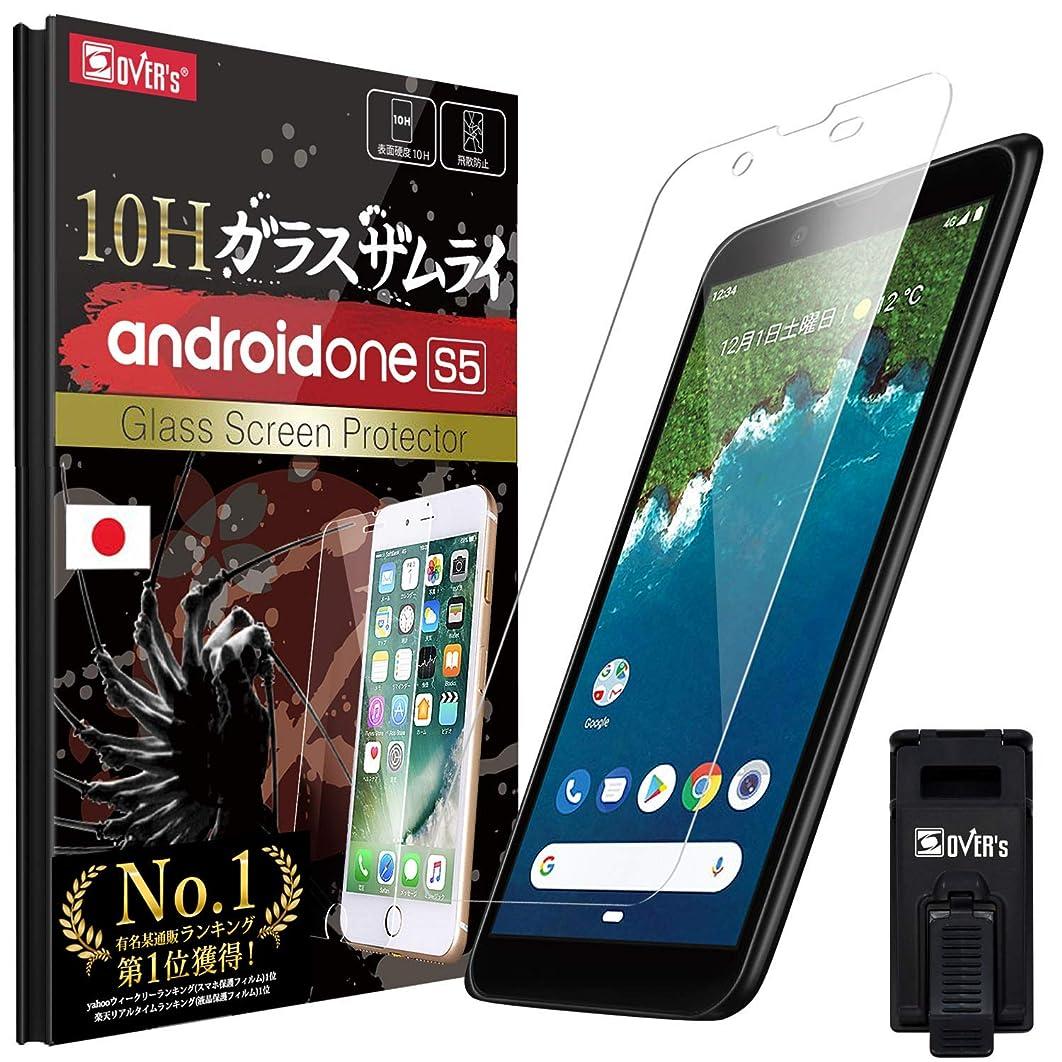 子供達ジョットディボンドンチャレンジ【 Android one S5 ガラスフィルム ~ 強度No.1 (日本製) 】 アンドロイド ワン S5 フィルム [ 約3倍の強度 ] [ 落としても割れない ] [ 最高硬度10H ] [ 6.5時間コーティング ] OVER's ガラスザムライ (らくらくクリップ付き)[215-k]