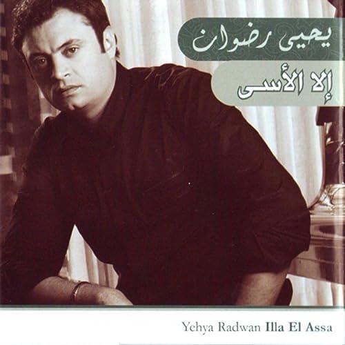 aghla el habayeb yehya radwan