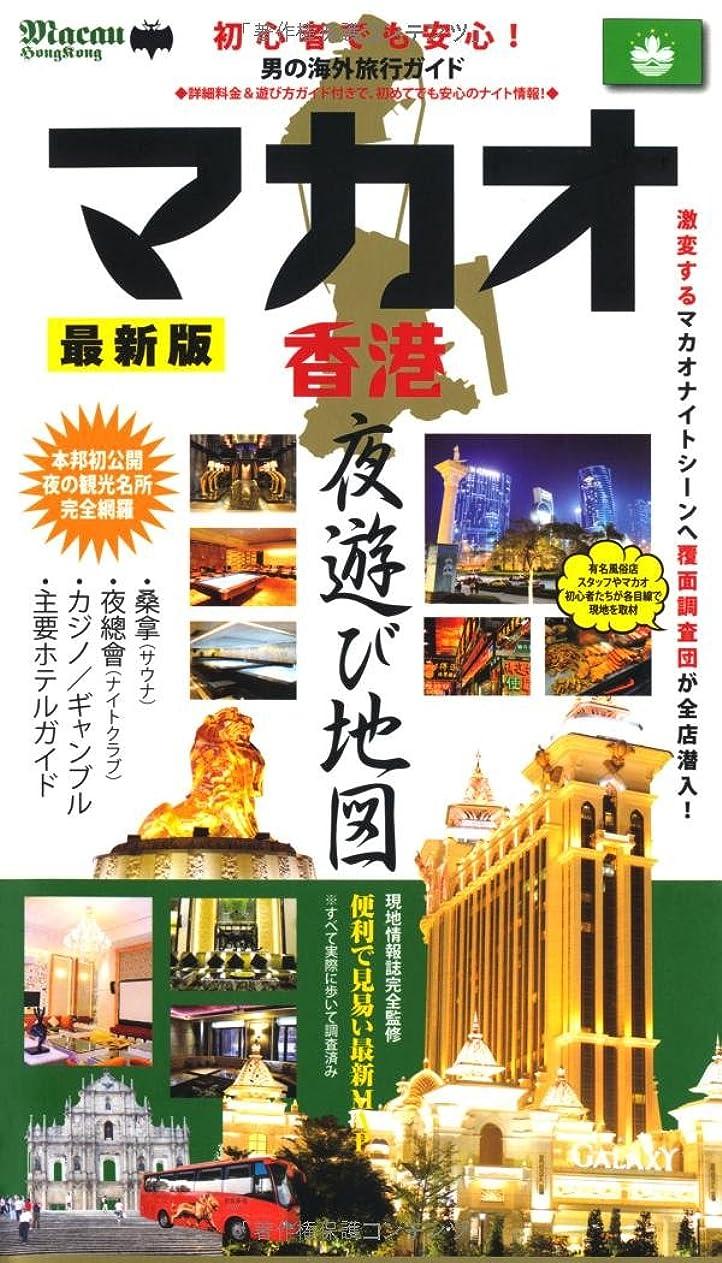 ペイン口述するうがいマカオ香港夜遊び地図 最新版―初心者でも安心!男の海外旅行ガイド