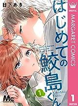 表紙: はじめての鮫島くん 1 (マーガレットコミックスDIGITAL) | 日下あき