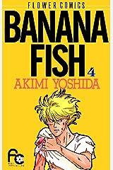 BANANA FISH(4) BANANA FISH (フラワーコミックス) Kindle版