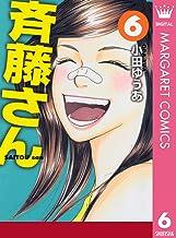 斉藤さん 6 (マーガレットコミックスDIGITAL)