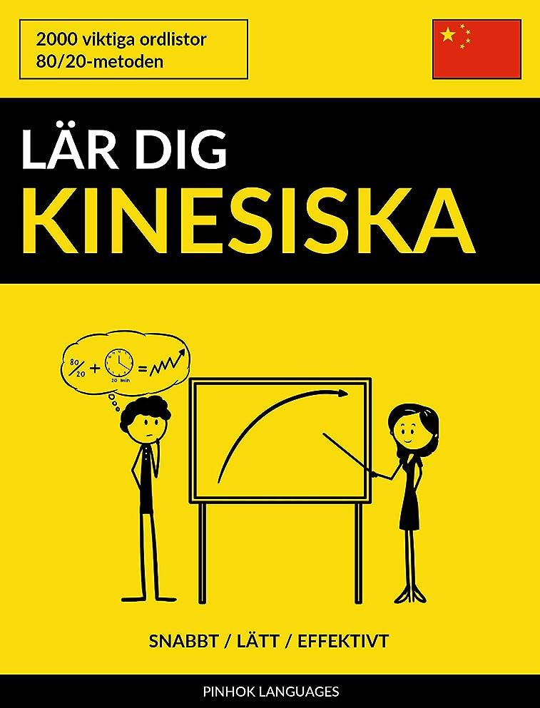 交換傾いた家族L?r dig Kinesiska - Snabbt / L?tt / Effektivt: 2000 viktiga ordlistor (Swedish Edition)