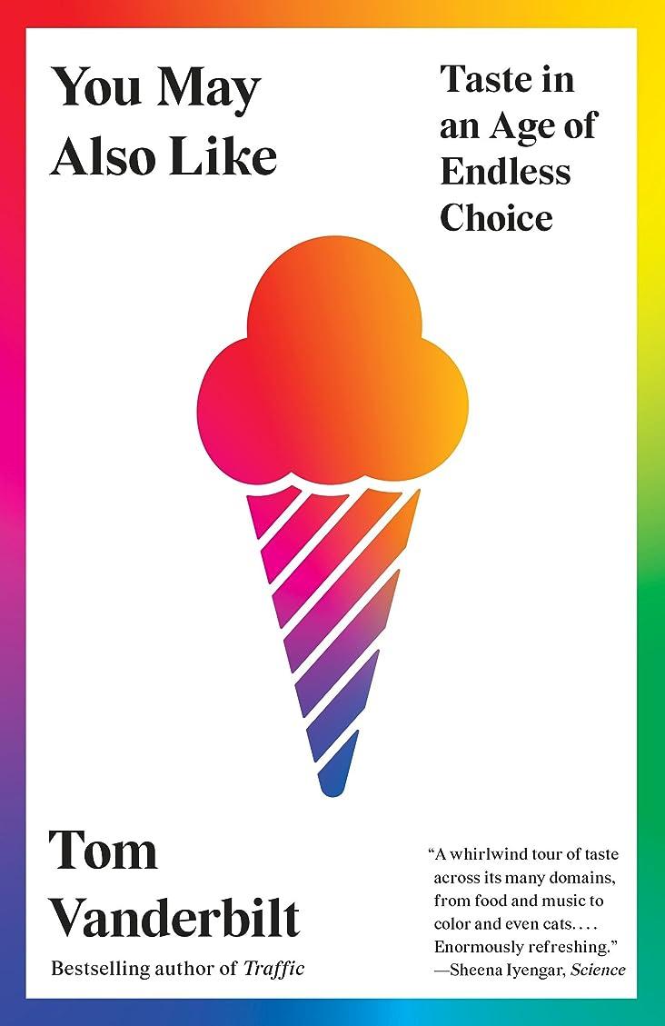 祖父母を訪問パーティション能力You May Also Like: Taste in an Age of Endless Choice (English Edition)
