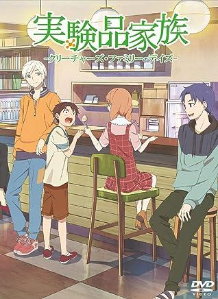 TVアニメ 実験品家族-クリーチャーズ・ファミリー・デイズ- 三方背スリーブcomplete BOX [DVD]