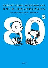 表紙: SNOOPY COMIC SELECTION 80's (角川文庫) | チャールズ・M・シュルツ