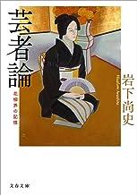 表紙: 花柳界の記憶 芸者論 (文春文庫)   岩下尚史