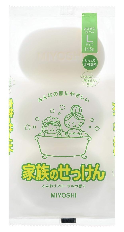 ネコ野菜縮約【セット品】家族のせっけんN 145Gx3個入り 3個セット