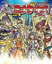 ドラゴンクエストX みんなでインするミナデイン! vol.5 (ゲームガイド)