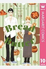 Bread&Butter 10 (マーガレットコミックスDIGITAL) Kindle版
