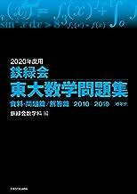 表紙: 2020年度用 鉄緑会東大数学問題集 資料・問題篇/解答篇 2010-2019 | 鉄緑会数学科