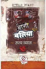Baaghi Ballia । बाग़ी बलिया (Hindi Edition) Kindle Edition