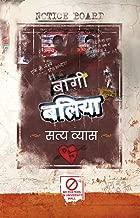 Baaghi Ballia । बाग़ी बलिया (Hindi Edition)