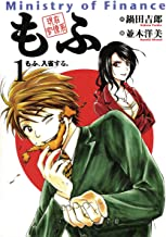 表紙: 現在官僚系もふ(1) (ビッグコミックス) | 鍋田吉郎