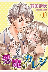 悪魔なカレシ 1巻 (Comic miw) Kindle版