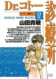 Dr.コトー診療所(17) (ヤングサンデーコミックス)