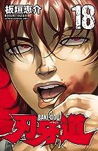 表紙: 刃牙道 18 (少年チャンピオン・コミックス) | 板垣恵介