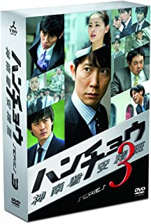 ハンチョウ~神南署安積班~ シリーズ3 DVD-BOX
