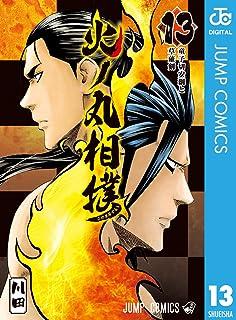 火ノ丸相撲 13 (ジャンプコミックスDIGITAL)