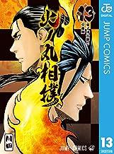 表紙: 火ノ丸相撲 13 (ジャンプコミックスDIGITAL)   川田
