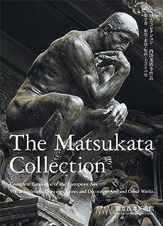 松方コレクション 西洋美術全作品 第2巻 彫刻?素描?版画?工芸その他