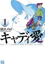 表紙: キャディ愛 1 (ヤングチャンピオン・コミックス)   沼よしのぶ
