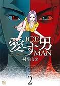 愛す男 ICEMAN(2) (ニチブンコミックス)
