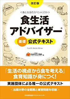 改訂版 食生活アドバイザー(R)基礎公式テキスト
