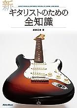 表紙: 新・ギタリストのための全知識 | 成瀬 正樹