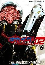 キカイダー02(6) (角川コミックス・エース)