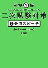 表紙: 英検1級二次試験対策   佐野雅子