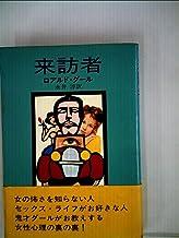 来訪者 (1976年) (Hayakawa novels)