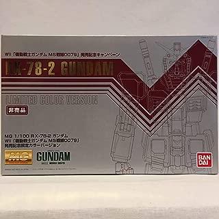 MG 1/100 機動戦士ガンダム Wii MS戦線0079 発売記念限定カラー キャンペーン 非売品 ガンプラ ファミコン 任天堂 BANDAI