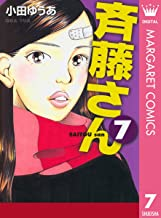 斉藤さん 7 (マーガレットコミックスDIGITAL)