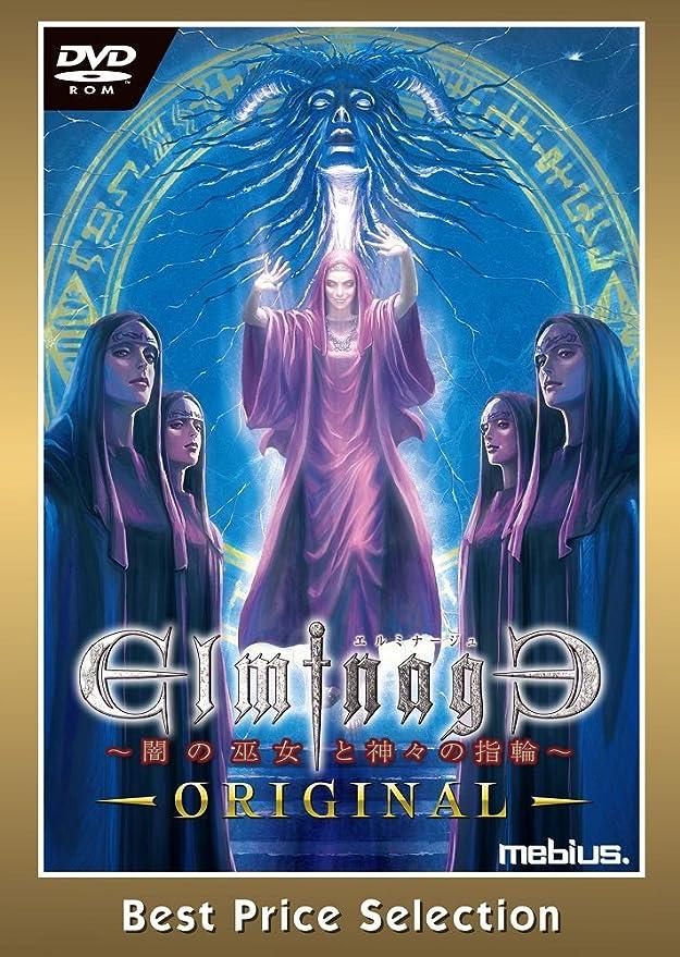 したい動物園肺炎エルミナージュ ORIGINAL ~闇の巫女と神々の指輪~ Best Price Selection