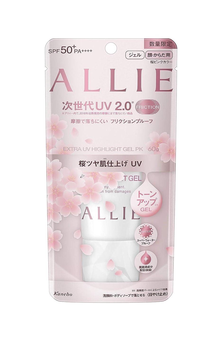 クリップ蝶階層合唱団アリィー エクストラUV ハイライトジェル 日焼け止め 桜の香り SPF50+/PA++++