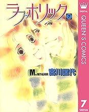 ラブホリック 7 (クイーンズコミックスDIGITAL)