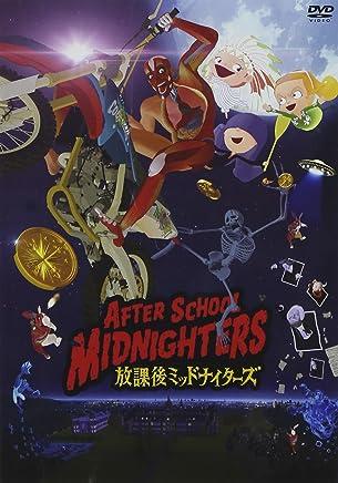 『放課後ミッドナイターズ』DVDスタンダードエディション