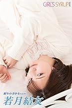 若月結友 - 眠りの美少女 Vol.03 ガールズシロップ