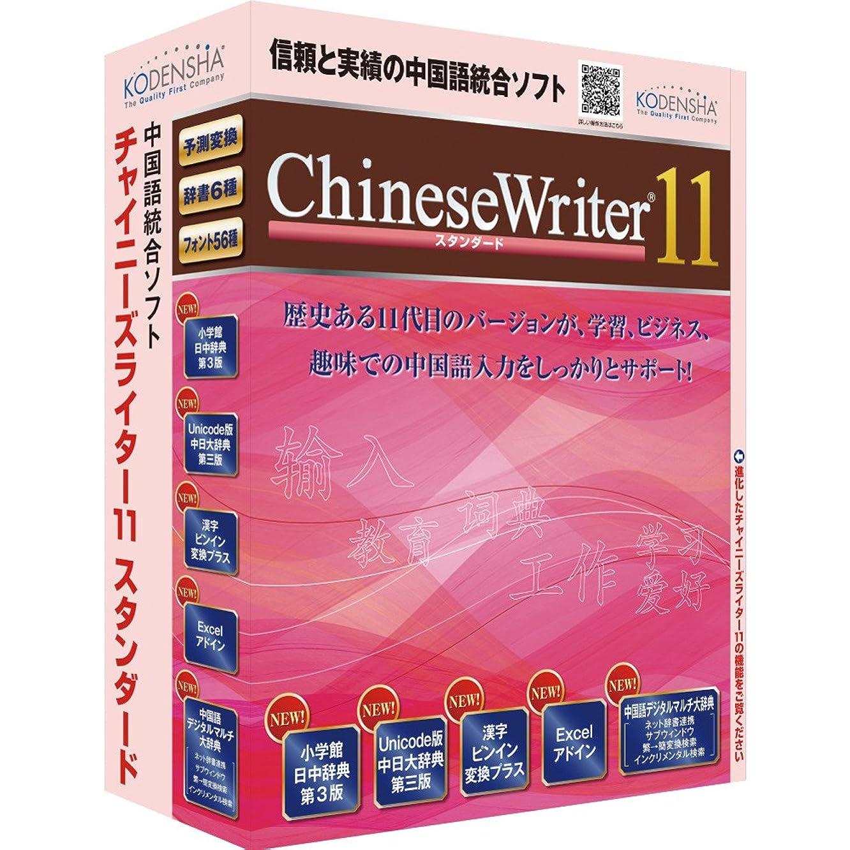合計溝飢えた高電社 ChineseWriter11 スタンダード アカデミック