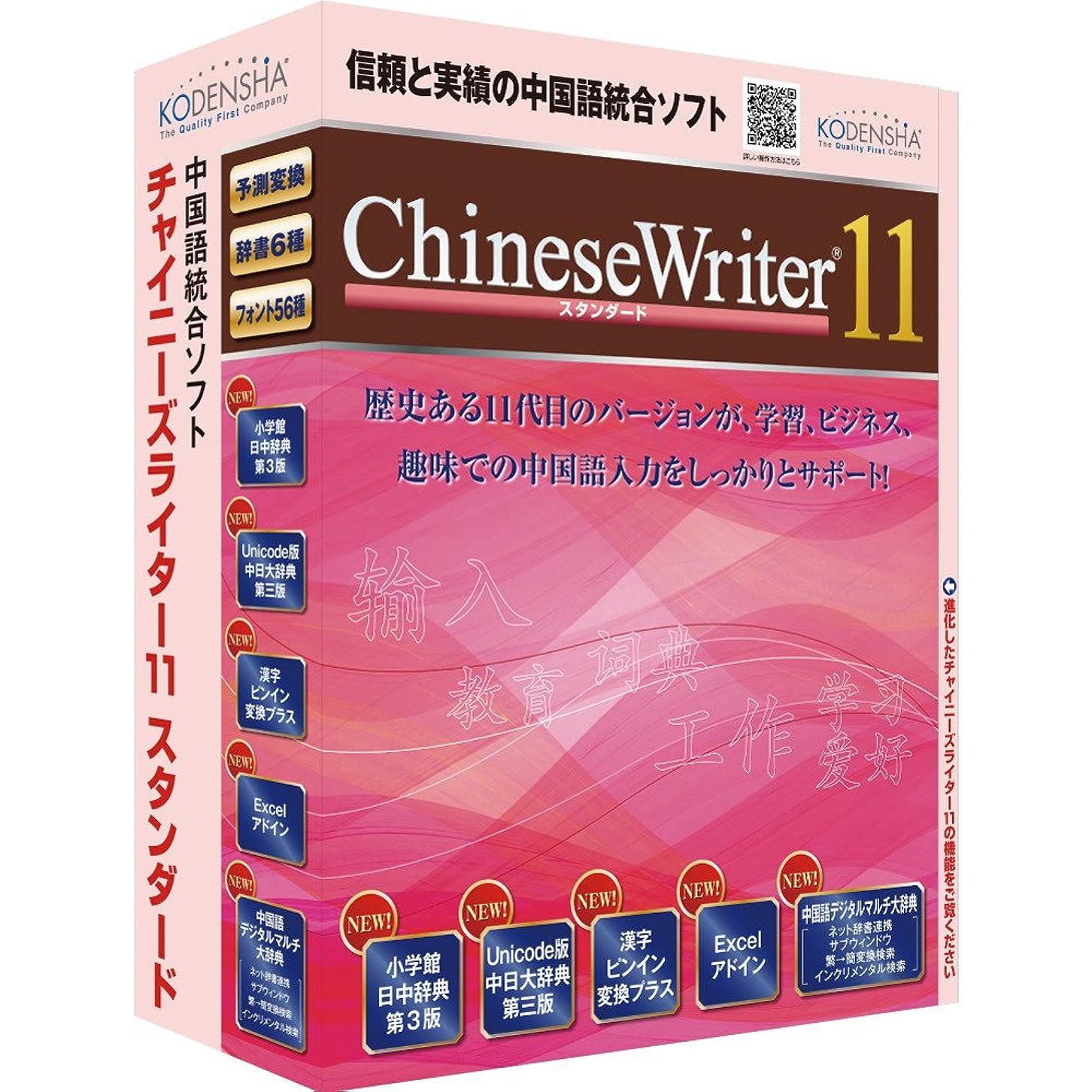 安息肉スカウト高電社 ChineseWriter11 スタンダード アカデミック