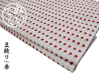 手ぬぐい 豆絞り手拭い 赤 綿100% 33cm×9m(10枚分) 好きな長さに 日本製 夜明屋本店