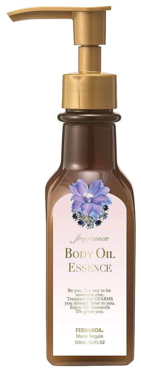 くさび明確にロシアFERNANDA(フェルナンダ) Body Oil Essence Maria Regale (ボディ オイル エッセンス マリアリゲル)