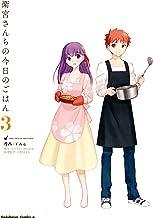 表紙: 衛宮さんちの今日のごはん (3) (角川コミックス・エース) | 只野まこと
