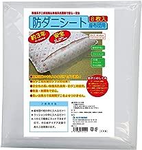 【日本製】防ダニシート座布団用【8枚入り】 45×45cm (持続効果:約3年)