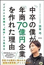 表紙: 中卒の僕が「年商70億円企業」を作れた理由   渋谷巧