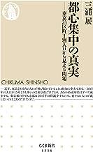 表紙: 都心集中の真実 ──東京23区町丁別人口から見える問題 (ちくま新書) | 三浦展