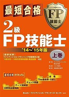 最短合格 2級FP技能士 上巻 〈 '14~'15年版〉